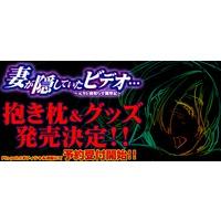 Tsuma ga Kakushiteita Video… ~Moto Kare Netorase Kansatsuki~