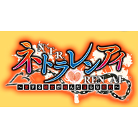 Netorarenai ~Aisuru Kanojo ga Musunda Midarana Keiyaku~