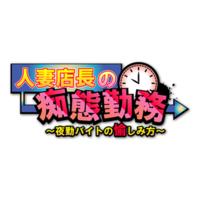 Hitozuma Tenchou no Chitai Kinmu ~Yakin Baito no Tanoshimi Kata~
