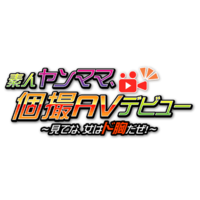 Image of Shirouto Yanmama, Kosatsu AV Debut ~Mitena, Onna wa Dokyou Da ze!~