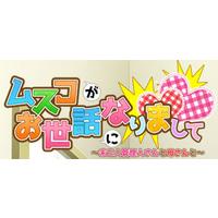 Musuko ga Osewa ni Narimashite ~Miboujin Kanrinin-san to Kaa-san to~ Image