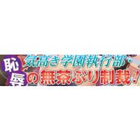 Kedakaki Gakuen Shikkoubu: Chijoku no Muchaburi Seisai! Image