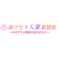 Yukemuri Hitozuma Bojou Tabi ~Yukizuri no Kankei o Musubu Onna-tachi~