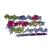 Image of Kimo Ota to Iwareru Ore ga, Yokkyuu Fuman na Niku Ana ni Nakadashi Shimakurimashita ~Jimi Dakedo Jitsu wa Inran na Kyonyuu Hitozuma~