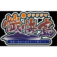 Zangejima Junketsu ~Shojo no Chi o Motte Tsugunae!~