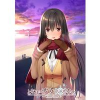 Tonari ni Kanojo no Iru Shiawase ~Winter Guest~