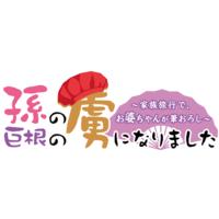 Image of Mago no Kyokon no Toriko ni Narimashita ~Kazoku Ryokou de, Obaa-chan ga Fudeoroshi~