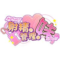 Image of Onii-chan!! Shasei no Kanri wa Imouto ni Makasete!!