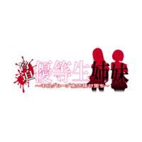 Kyouhaku Yuutousei Shimai Image