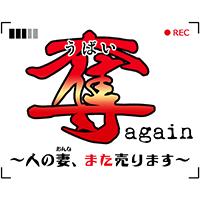 Ubai Again ~Hito no Onna, Mata Urimasu~ Image
