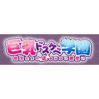 Kyonyuu Dosukebe Gakuen ~Shoujo-tachi no Tomaranai Koshi Tsukai~