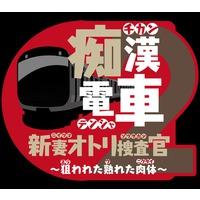 Chikan Densha 2 Hitozuma Otori Sousa-kan ~ Nerawareta Ureta Nikutai ~ Image
