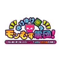 Image of Yuke Yuke Aku no Monmusu Gundan! ~Kaijin Musume ni Shibori Torareru Ecchi de Kakoku na Sekai Seifuku Daisakusen~
