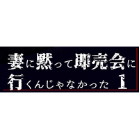 Image of Tsuma ni Damatte Sokubaikai ni Ikun ja Nakatta
