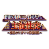 Kasshoku Orient Bijo to Shuujuu Seikou ~Mashou no Wagamama Sakusei Keiyaku~