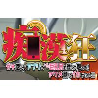 Chikankyou Image