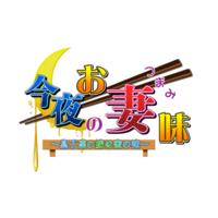 Image of Kon'ya no Otsumami ~Musuko-tachi no Yome wa Mitsu no Aji~