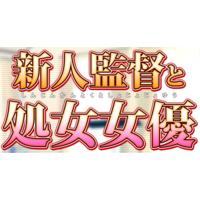 Image of Shinjin Kantoku to Shojo Joyuu