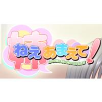Nee, Amaete! ~Futari no Ane to Mi mo Kokoro mo Torokeru Seikatsu~