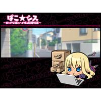 Image of Pako ☆ Sis ~Bitch na Imouto to Hame Pako Dousei Seikatsu~