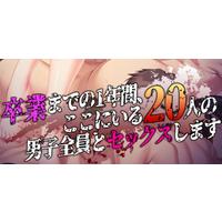 Image of Sotsugyou made no 1-nenkan, Koko ni Iru 20 nin no Danshi Zen'in to Sex Shimasu