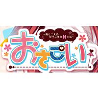 Image of Osakoi ~Ore to Futari no Ama Ama Gohoushi H Seikatsu~