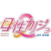 Bosei Kanojo 2 -Chisei Houkai Hen-