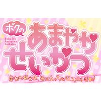 Boku no Amayaka Seikatsu -Seishou-chou Kankouka, Mainichi Ecchi na Locodol Katsudou!-
