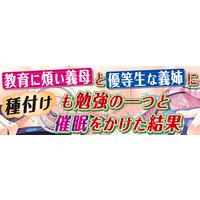 Image of Kyouiku ni Urusai Gibo to Yuutousei na Gishi ni Tanetsuke mo Benkyou no Hitotsu to Saimin o Kaketa Kekka