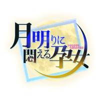 Image of Tsukiakari ni Modaeru Harame