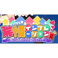 Hatsujou Inflation ~Ki ni naru Ano Ko no Midare Switch~ Image