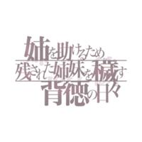 Image of Ane o Tasukeru Tame Nokosareta Shimai o Yogosu Haitoku no Hibi