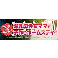 Image of Joushiki Kaihen! Bakunyuu Bosei Tomo Mama to Kozukuri Homestay!