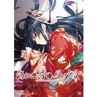 Image of Kieta Sekai to Tsuki to Shoujo -The World was Prayed by The Girl Living A Thousand Years-