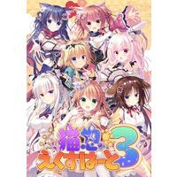 Image of Neko-nin exHeart 3