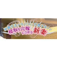 Image of Kekkon Seikatsu o Mamoru Tame ni Dairi Kozukuri de Netori Ana Yome ni Sareru Niizuma