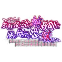 Image of Houkago ni Midareru Ane Kyoushi to Tonari no Heya de Aegu Imouto