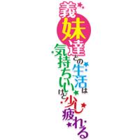 Gimai-tachi to no Seikatsu wa Kimochi Ii Kedo Sukoshi Tsukareru