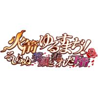 Image of Kasen - Yurusumaji! - Soshiranu Egao to Yogoreta Shitagi
