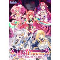 Image of Yamizome Liberator -Yamiochi Yuusha to Ochiru Senki-