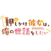 Oshikake Kanojo wa, Ore no Sewa o Shitai