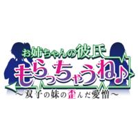 Image of Onee-chan no Kareshi Moracchau ne♪ ~Futago no Imouto no Yuganda Aizou~