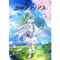 Image of Senkou no Clarias