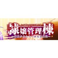 Image of Reijou Kanritou ~Seifuku Shoujo-tachi no Sakunyuu Reizokuki~