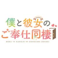 Image of Boku to Kanojo no Gohoushi Dousei