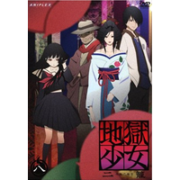 Hell Girl: Two Mirrors Image