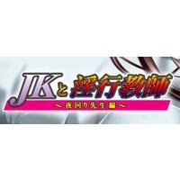 JK to Inkou Kyoushi (Series)
