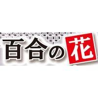 Yuri no Hana (Series)