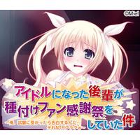 Image of Idol ni Natta Kouhai ga Tanezuke Fan Kanshasai o Shiteita Ken
