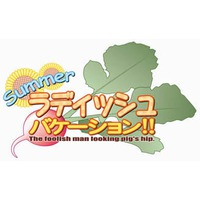 Summer Radish Vacation!! (Series) Image